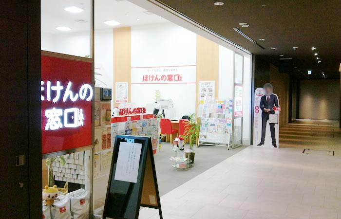 ほけんの窓口広島店の店舗画像
