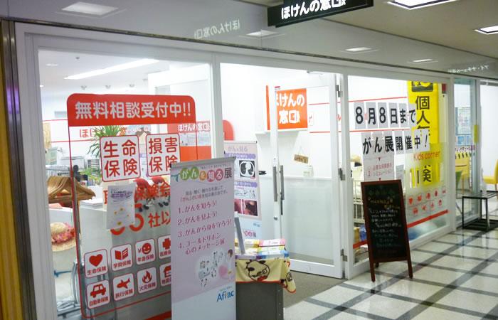 ほけんの窓口天満橋店の店舗画像
