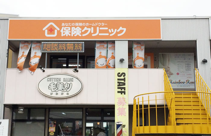 保険クリニック倉敷店の店舗画像