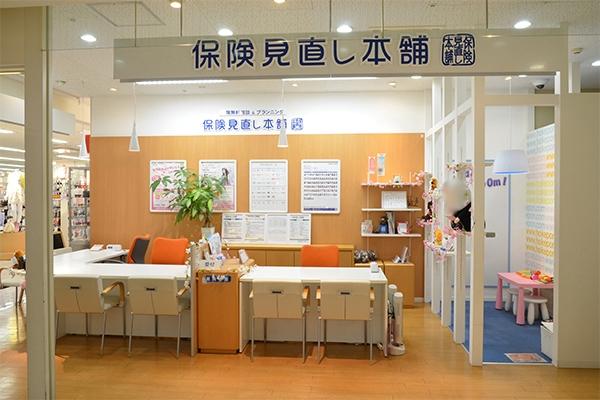 保険見直し本舗愛媛イオンスタイル松山店の店舗画像