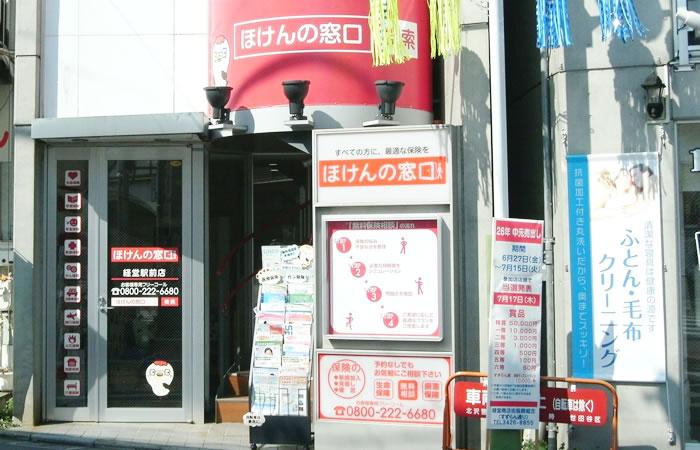 ほけんの窓口経堂駅前店の店舗画像
