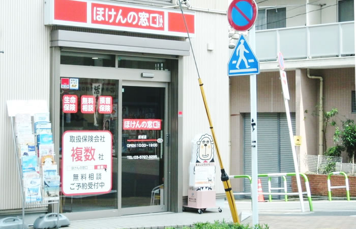 ほけんの窓口成城店の店舗画像