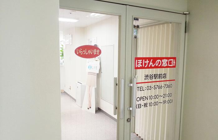 ほけんの窓口渋谷駅前店の店舗画像