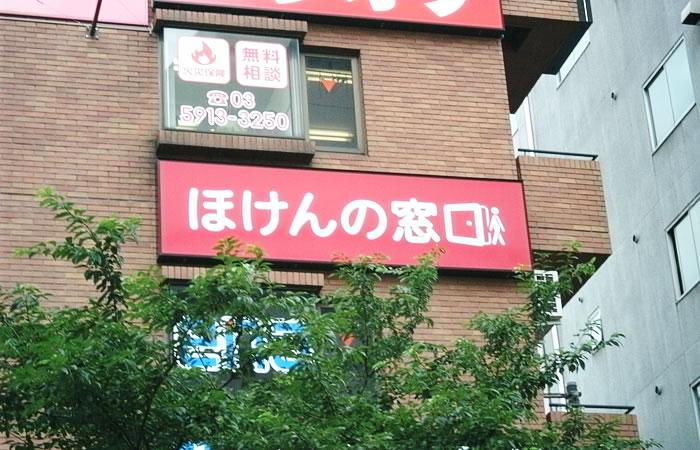 ほけんの窓口中野サンモール店の店舗画像