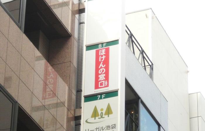 ほけんの窓口池袋店の店舗画像