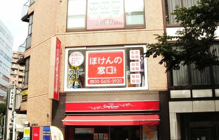 ほけんの窓口日暮里駅前店の店舗画像