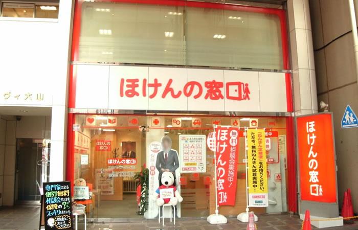 ほけんの窓口大山ハッピーロード店の店舗画像