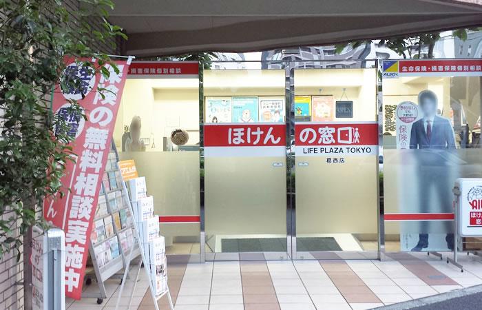 ほけんの窓口葛西店の店舗画像
