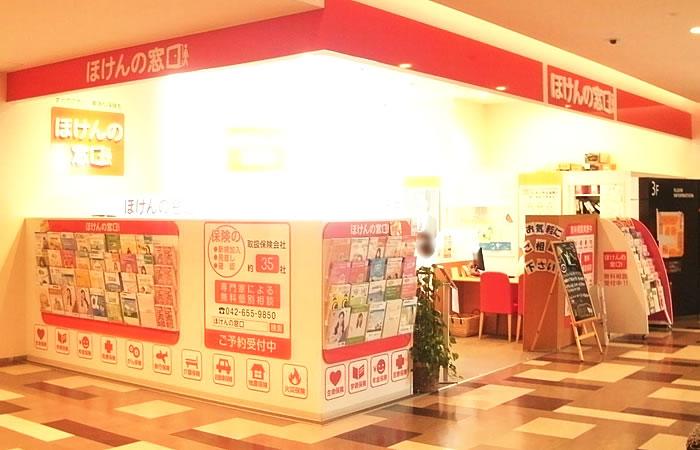 ほけんの窓口サザンスカイタワー八王子支店の店舗画像