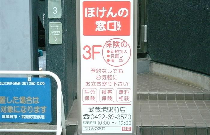 ほけんの窓口武蔵境駅前店の店舗画像