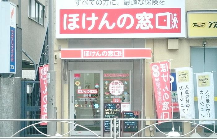 ほけんの窓口府中店の店舗画像