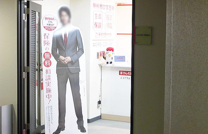 ほけんの窓口横浜西口店の店舗画像