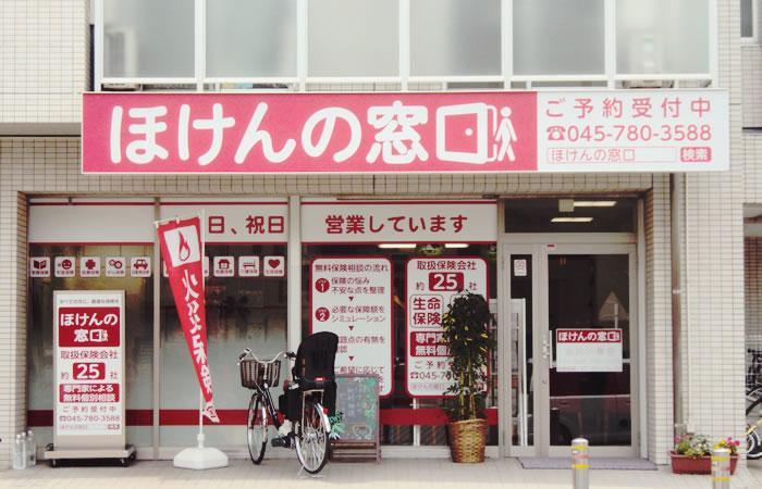ほけんの窓口金沢八景店の店舗画像