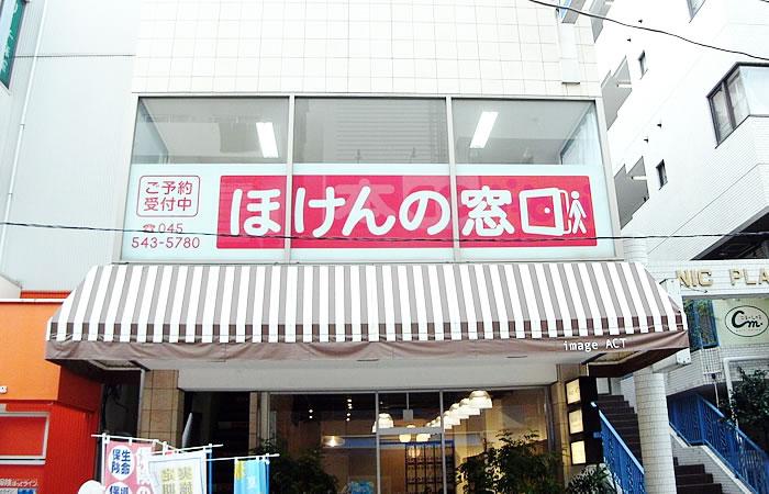 ほけんの窓口綱島駅前店の店舗画像
