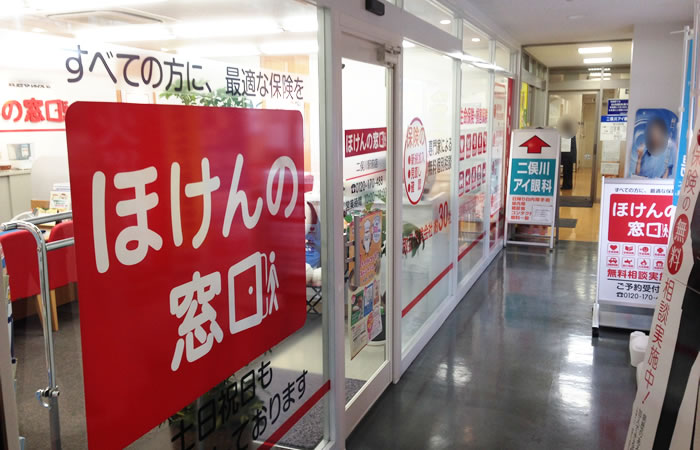 ほけんの窓口二俣川駅前店のショップ外観画像