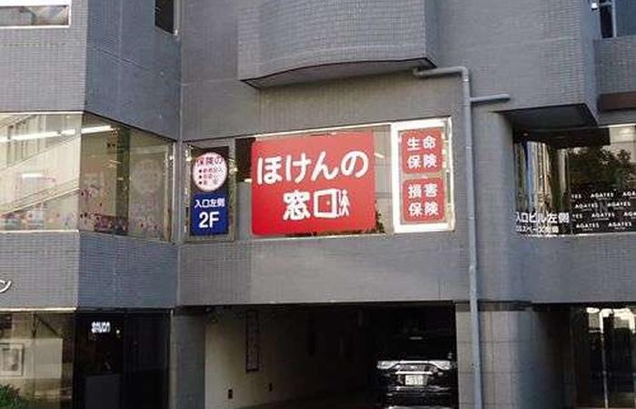 ほけんの窓口新百合ヶ丘駅北口店の店舗画像