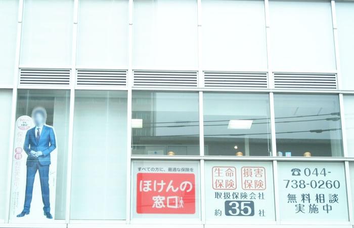 ほけんの窓口セントア武蔵小杉店の店舗画像