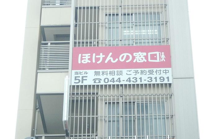 ほけんの窓口武蔵小杉店の店舗画像