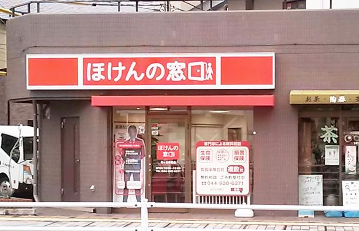 ほけんの窓口向ヶ丘遊園店の店舗画像