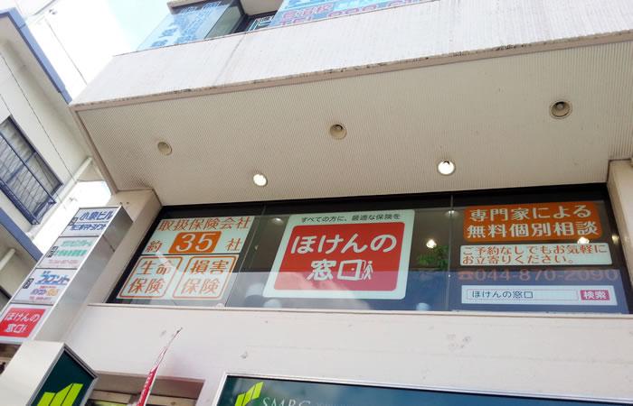 ほけんの窓口鷺沼店の店舗画像