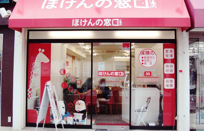 ほけんの窓口大船店の店舗画像