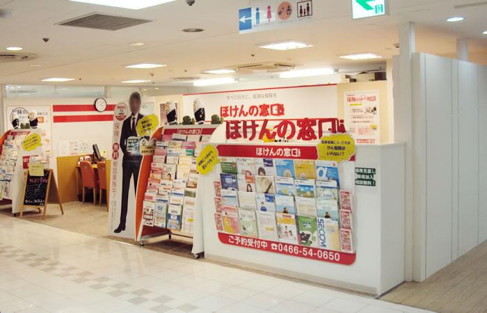 ほけんの窓口湘南藤沢オーパ店の店舗画像