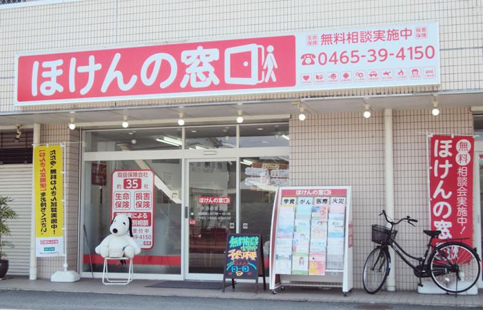 ほけんの窓口小田原富水店の店舗画像