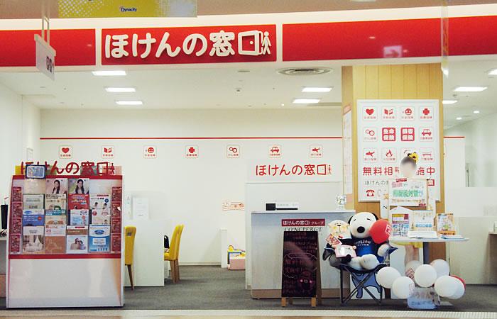 ほけんの窓口小田原ダイナシティ店の店舗画像