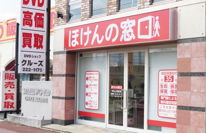 ほけんの窓口甲府和戸通り店の店舗画像