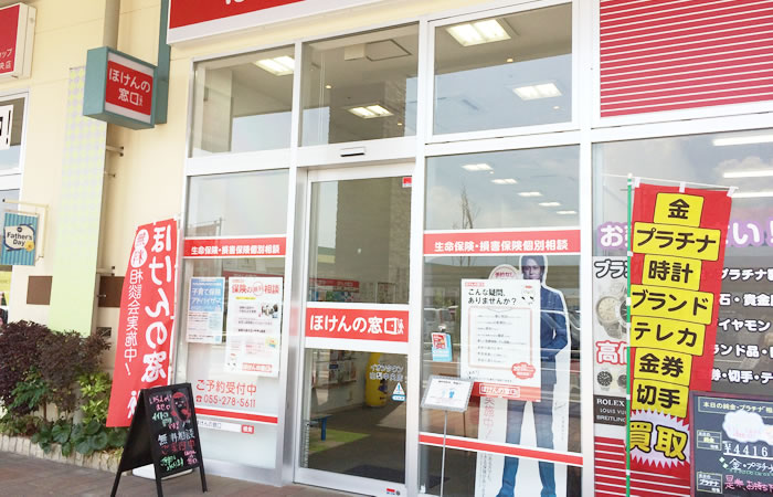 ほけんの窓口イオンタウン山梨中央店の店舗画像