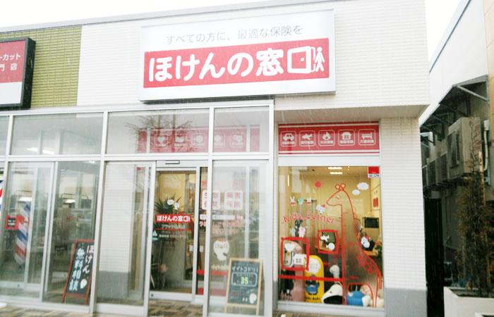 ほけんの窓口プラッツ亀貝店の店舗画像