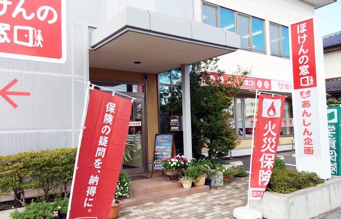 ほけんの窓口長野店の店舗画像