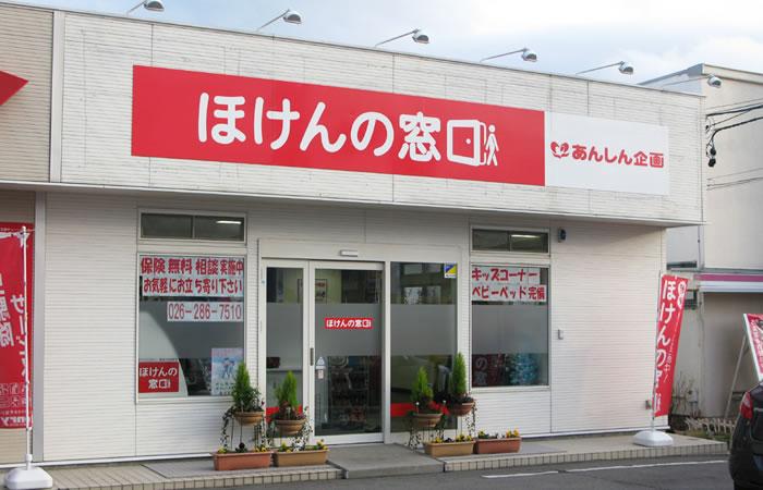 ほけんの窓口長野川中島店の店舗画像
