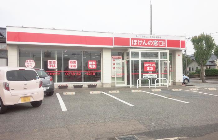 ほけんの窓口鯖江店の店舗画像