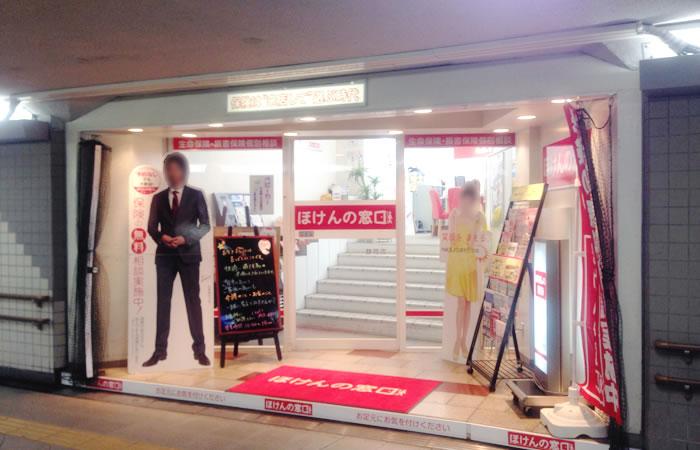 ほけんの窓口静岡葵タワー店の店舗画像