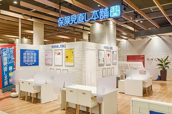 保険見直し本舗橋本アリオ店の店舗画像