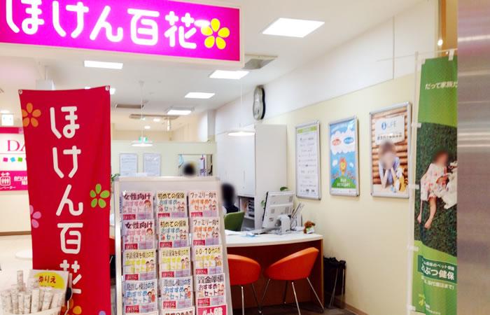 ほけん百花町田東急ツインズ店の店舗画像