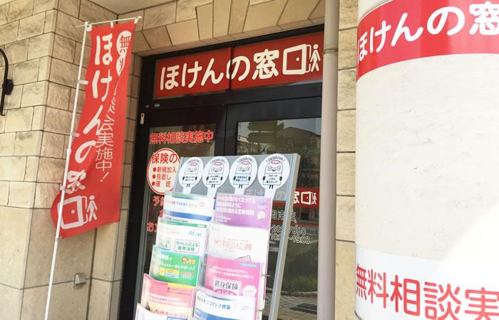ほけんの窓口静岡南店の店舗画像
