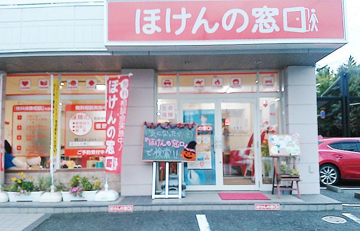 ほけんの窓口草薙店の店舗画像