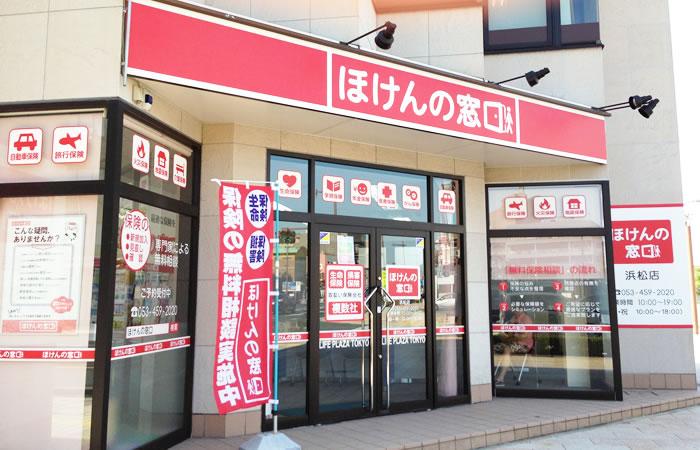 ほけんの窓口浜松店の店舗画像