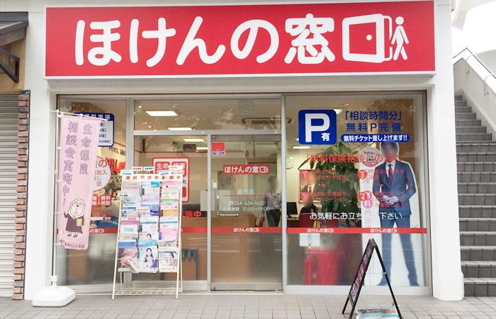 ほけんの窓口藤枝店の店舗画像