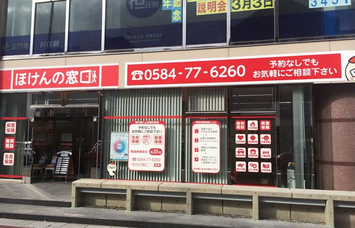 ほけんの窓口大垣駅前店の店舗画像