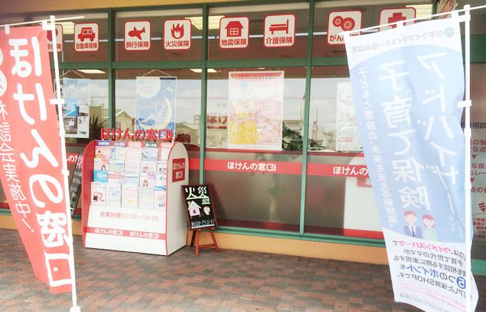ほけんの窓口パティオ可児店の店舗画像