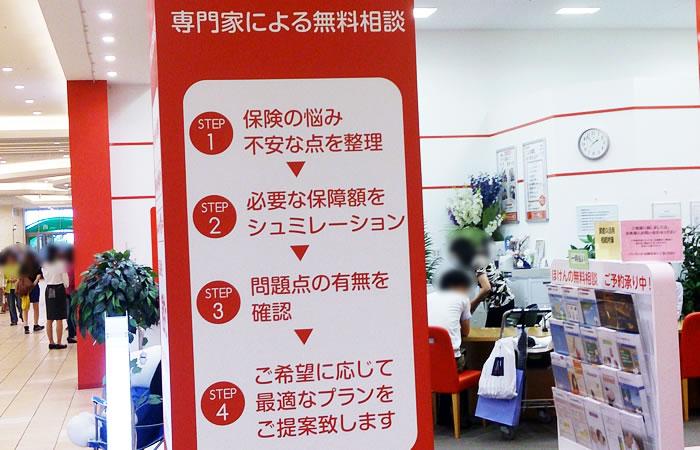 ほけんの窓口モレラ岐阜店の店舗画像