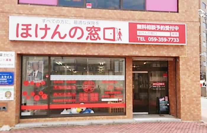 ほけんの窓口近鉄四日市駅前店の店舗画像