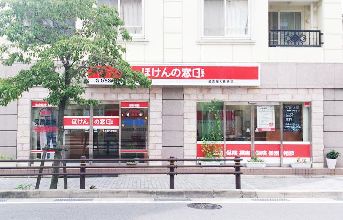 ほけんの窓口名古屋大曽根店の店舗画像