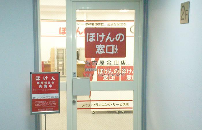 ほけんの窓口名古屋金山店の店舗画像