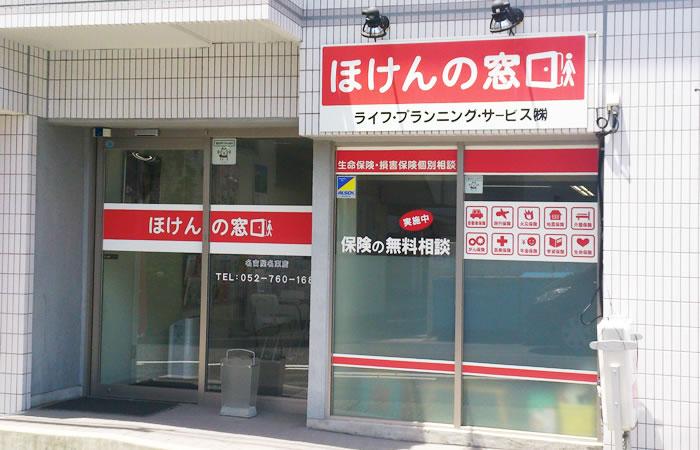 ほけんの窓口名古屋名東店の店舗画像