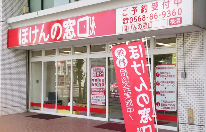 ほけんの窓口春日井店の店舗画像