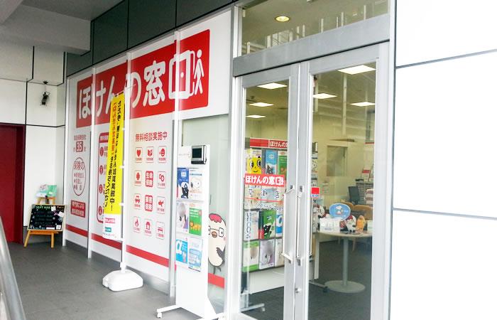 ほけんの窓口草津店の店舗画像